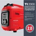 Инверторный генератор Fubag TI 2000 838979